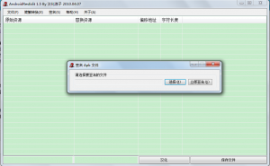 APK签名汉化工具AndroidResEdit常见问题解决