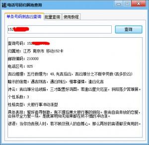 手机电话号码归属地批量查询软件