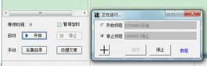 ET采集器自动运行辅助软件