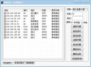 速推IP代理器