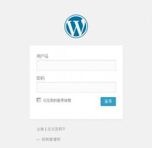 wordpress登录不了后台|账号密码正确后台不跳转解决方法