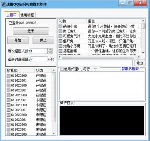 QQ空间礼物群发软件|刷QQ空间礼物