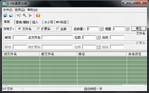 批量修改文件名软件E-F批量更名器