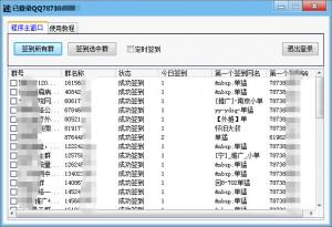 速推QQ群签到15天群橙名30天会员试用特权