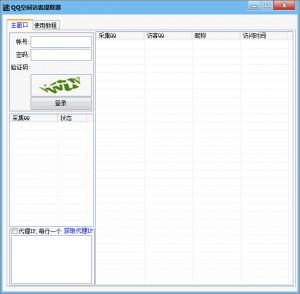 速推QQ空间访客提取器