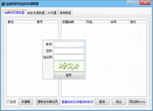 QQ群成员QQ好友提取器升级版