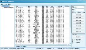 速推代理IP采集器