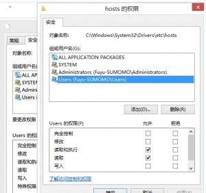 windows8修改hosts方法集合