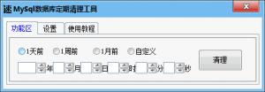 MySQL数据库定期清理工具