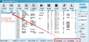 速推QQ号资料批量查询工具 v2.1