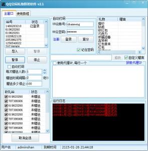 速推QQ空间礼物群发软件 v2.1
