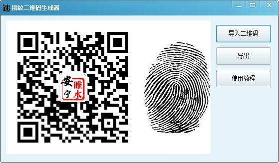 指纹二维码制作生成器